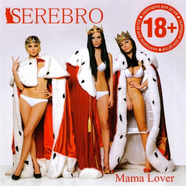 Mama Lover