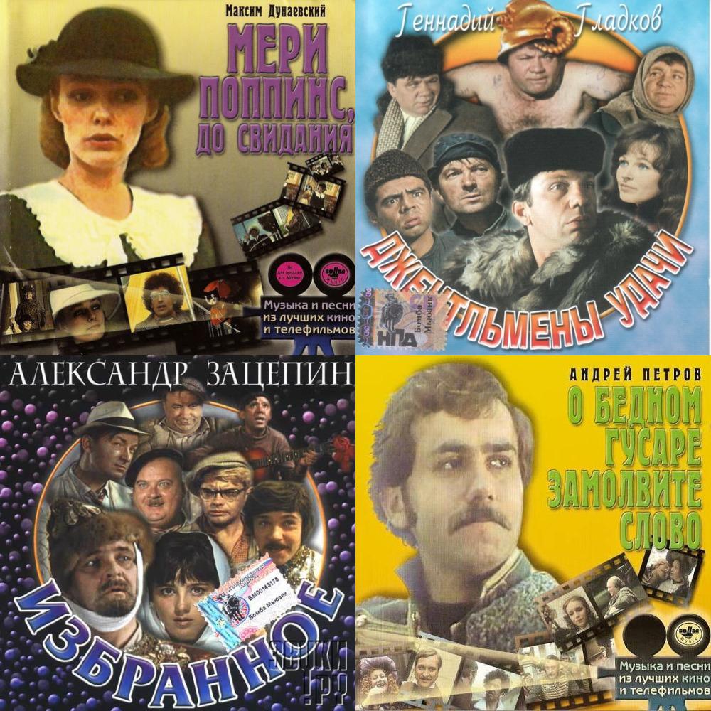 Музыка к фильмам советским зрелые